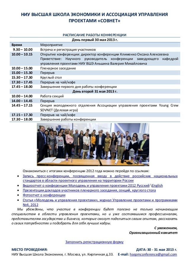 Программа конференции ВШЭ СОВНЕТ_2013_v_3.2 Slide 2