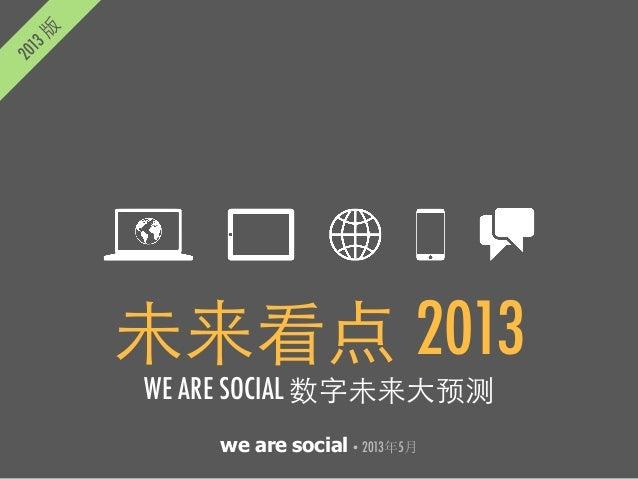 we are social• 2013年5月未来看点 2013WE ARE SOCIAL 数字未来⼤大预测