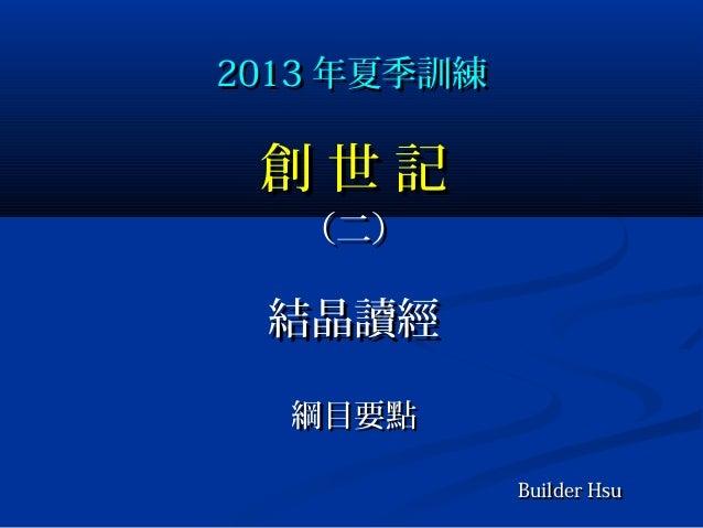 2013 年夏季訓練  創世記 (二)  結晶讀經 綱目要點 Builder Hsu