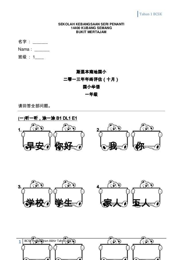 国小华语一年级试卷