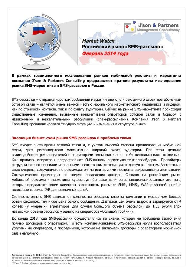 Mark et W atch  Российский рынок SMS-рассылок  Ф еврал ь 2014 год а  В рамках традиционного исследования рынков мобильной ...