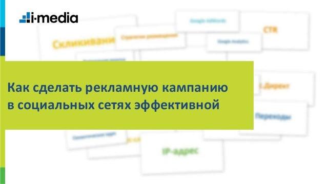 Как сделать рекламную кампанию в социальных сетях эффективной  1