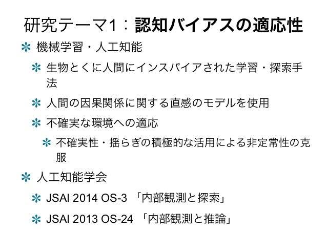 2014 02 feb-18-tue-hri-jp-高橋達二-認知バイアスと双条件付確率