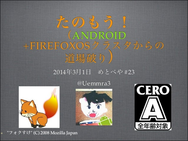 """たのもう!  (ANDROID +FIREFOXOSクラスタからの 道場破り ) 2014年3月1日めとべや #23! @Uemmra3  """"フォクすけ"""" (C) 2008 Mozilla Japan"""