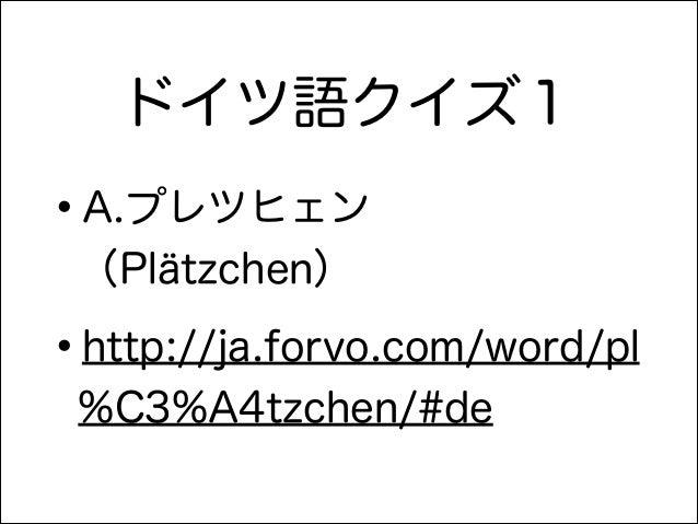2014 03-15-kojskansai-2nd-public Slide 3