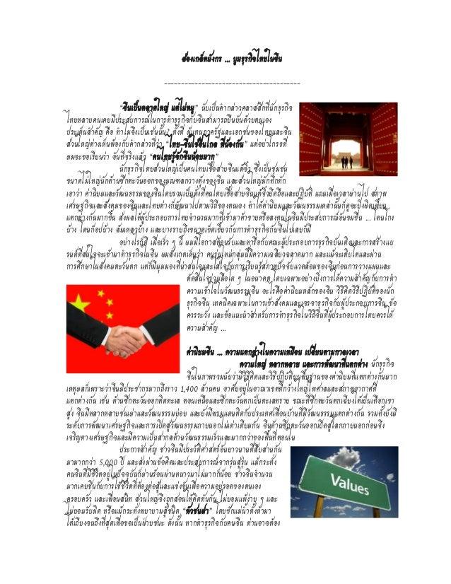 """สํองเกล็ดมังกร ... บูมธุรกิจไทยในจีน ---------------------------------------- """"จีนเป็นตลาดใหญํ แตํไมํหมู"""" นับเป็นคํากลําวค..."""