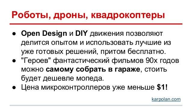 """Компьютерная Академия """"ШАГ"""" -  Будущее за 3D принтерами Slide 2"""