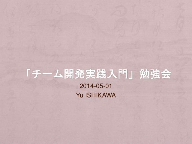 2014-05-01 Yu ISHIKAWA