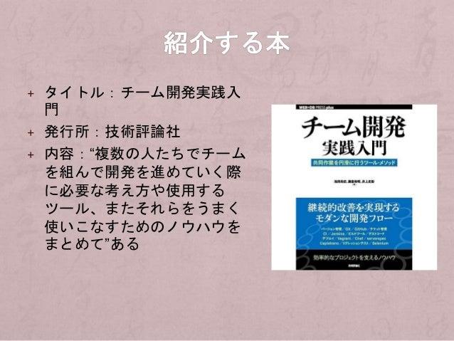 「チーム開発実践入門」勉強会 Slide 3