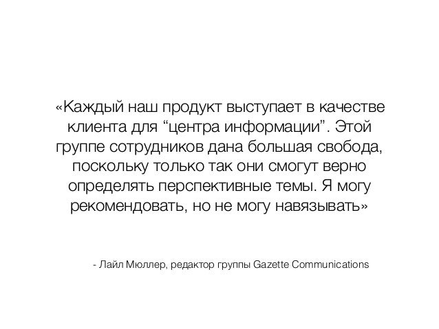 """- Лайл Мюллер, редактор группы Gazette Communications «Каждый наш продукт выступает в качестве клиента для """"центра информа..."""