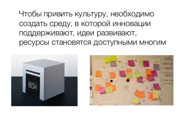 Чтобы привить культуру, необходимо создать среду, в которой инновации поддерживают, идеи развивают, ресурсы становятся дос...