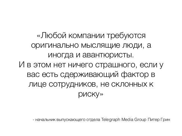 - начальник выпускающего отдела Telegraph Media Group Питер Грин «Любой компании требуются оригинально мыслящие люди, а ин...