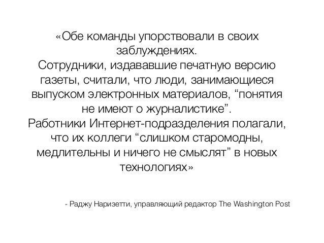 - Раджу Наризетти, управляющий редактор The Washington Post «Обе команды упорствовали в своих заблуждениях. Сотрудники, из...