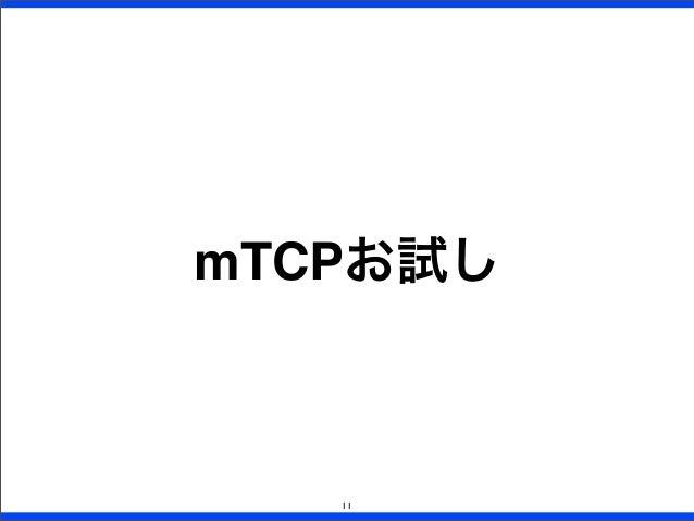 ` mTCPお試し 11