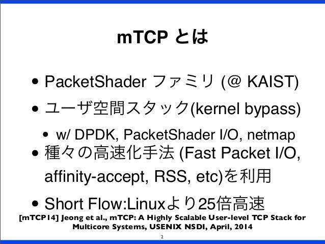 • PacketShader ファミリ (@ KAIST) • ユーザ空間スタック(kernel bypass) • w/ DPDK, PacketShader I/O, netmap • 種々の高速化手法 (Fast Packet I/O, ...