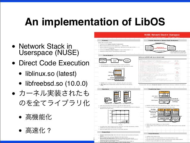 • Network Stack in Userspace (NUSE) • Direct Code Execution • liblinux.so (latest) • libfreebsd.so (10.0.0) • カーネル実装されたも の...