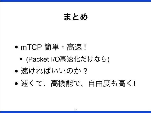 mTCP使ってみた