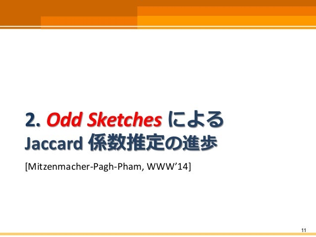 2. Odd Sketches による Jaccard 係数推定の進歩 [Mitzenmacher-Pagh-Pham, WWW'14] 11