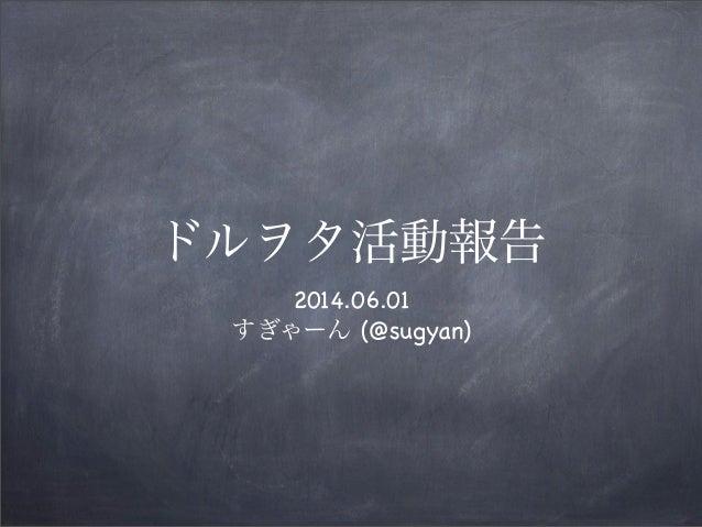 ドルヲタ活動報告 2014.06.01 すぎゃーん (@sugyan)