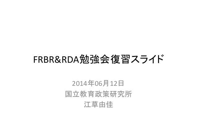 FRBR&RDA勉強会復習スライド 2014年06月12日 国立教育政策研究所 江草由佳