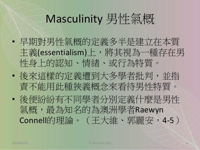 本質主義 - Essentialism - Japa...
