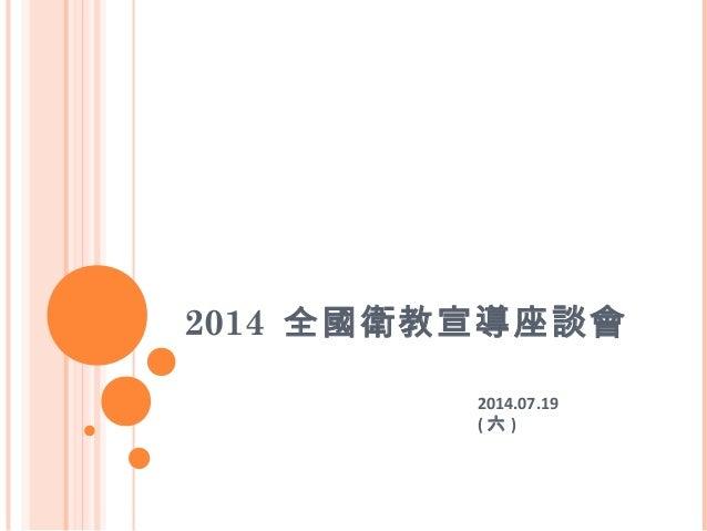 2014 全國衛教宣導座談會 2014.07.19 ( 六 )