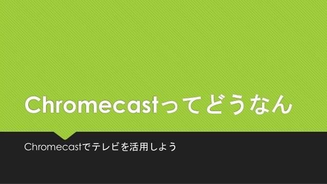 Chromecastってどうなん Chromecastでテレビを活用しよう