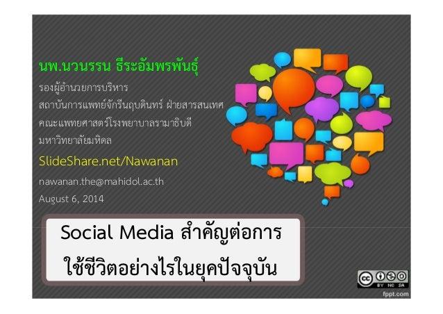 11 Social Media สําคัญต่อการ ใช้ชีวิตอย่างไรในยุคปัจจุบัน นพ.นวนรรน ธีระอัมพรพันธุ์ รองผู้อํานวยการบริหาร สถาบันการแพทย์จั...