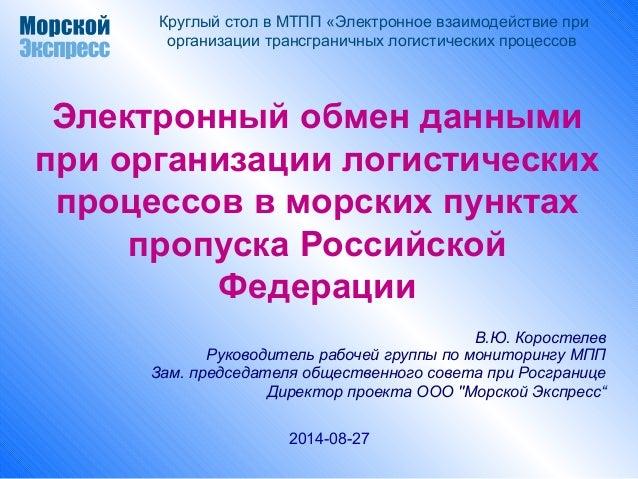 Круглый стол в МТПП «Электронное взаимодействие при  организации трансграничных логистических процессов  Электронный обмен...