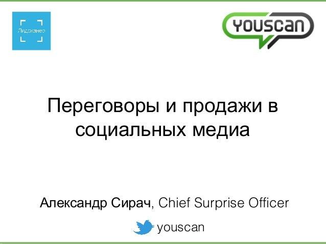 Переговоры и продажи в социальных медиа ,Александр Сирач Chief Surprise Officer youscan