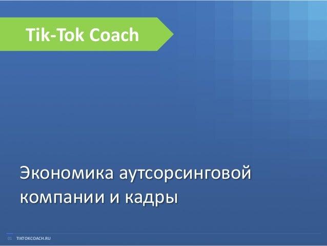 01  TIKTOKCOACH.RU  Экономика аутсорсинговой компании и кадры  Tik-Tok Coach