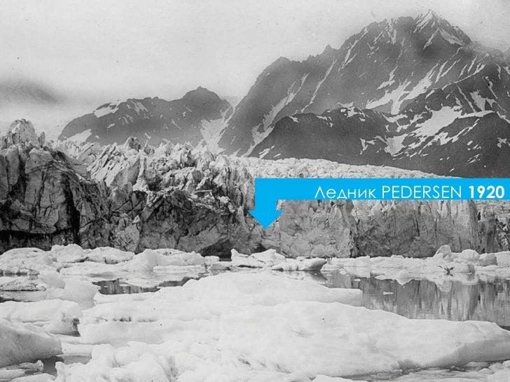 Ледник  PEDERSEN  1920