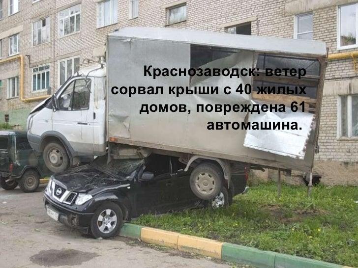 Краснозаводск :  ветер сорвал крыши с 40 жилых домов, повреждена 61 автомашина.