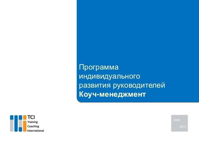 Программа XL-менеджмент 2014 2003 Программа индивидуального развития руководителей Коуч-менеджмент