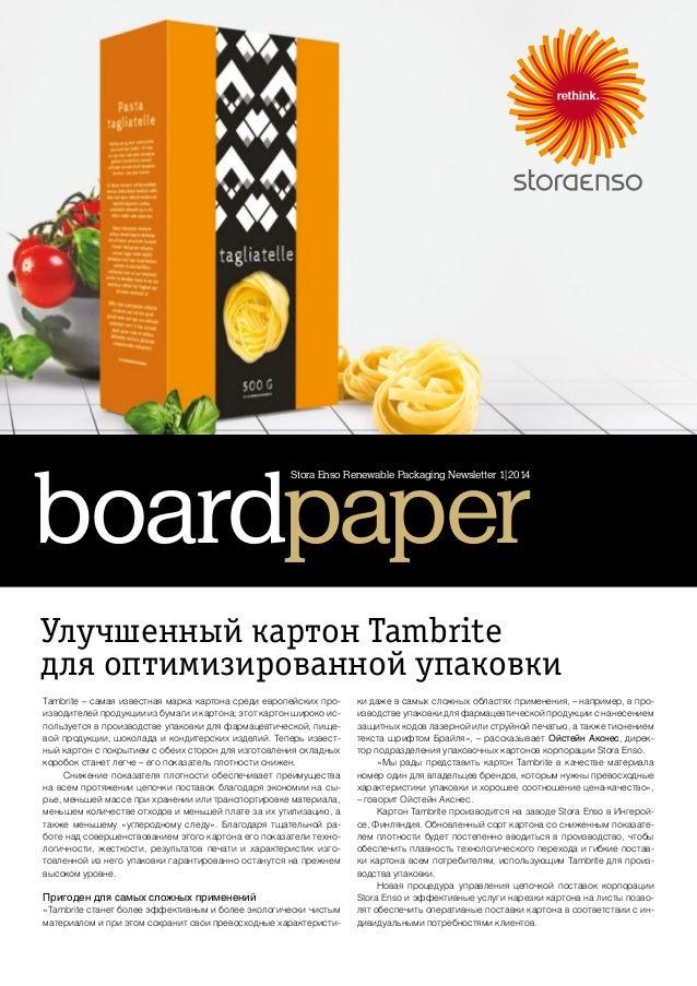 Tambrite – самая известная марка картона среди европейских про- изводителей продукции из бумаги и картона; этот картон шир...