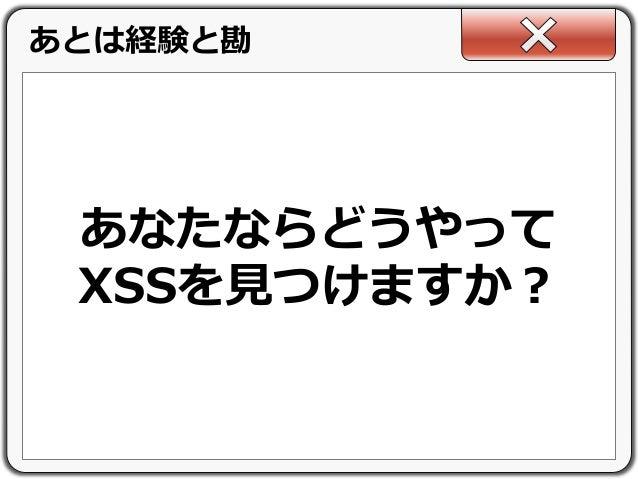 あとは経験と勘 あなたならどうやって XSSを見つけますか?