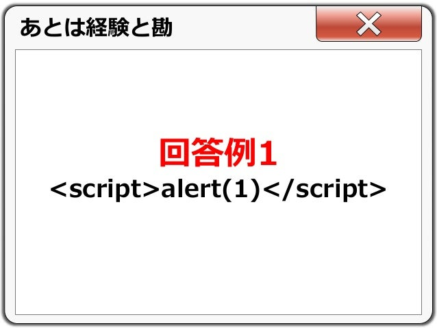 回答例1 <script>alert(1)</script> あとは経験と勘