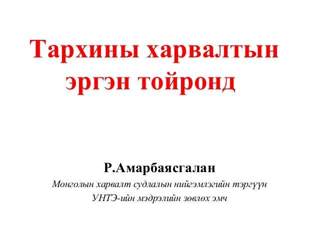Тархины харвалтын эргэн тойронд Р.Амарбаясгалан Монголын харвалт судлалын нийгэмлэгийн тэргүүн УНТЭ-ийн мэдрэлийн зөвлөх э...