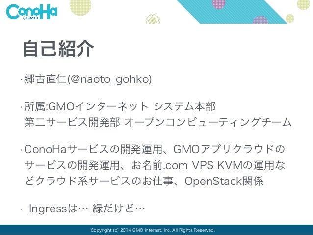 2014 1019 Public OpenStack Swift service by ConoHa IaaS Slide 2