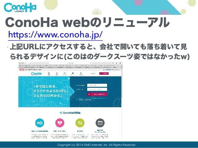 ConoHa webのリニューアル  https://www.conoha.jp/  •上記URLにアクセスすると、会社で開いても落ち着いて見  られるデザインに(このはのダークスーツ姿ではなかったw)  Copyright (c) 2014 ...