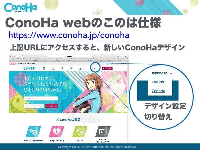 ConoHa webのこのは仕様  https://www.conoha.jp/conoha  •上記URLにアクセスすると、新しいConoHaデザイン  Copyright (c) 2014 GMO Internet, Inc. All Ri...