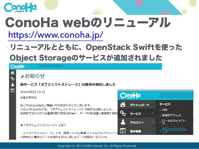 ConoHa webのリニューアル  https://www.conoha.jp/  •リニューアルとともに、OpenStack Swiftを使った  Object Storageのサービスが追加されました  Copyright (c) 201...