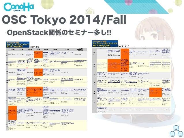 OSC Tokyo 2014/Fall  •OpenStack関係のセミナー多し!!