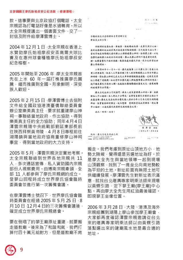 9 古蓼國國王廖氏始祖叔安公紀念館 ☆修建歷程☆ 款。這事要與北京政協打個電話。太全 宗親認為打電話好像是水過鴨背。所以 太全宗親提議出一個書面文件,交了一 封信及附件給廖澤雲博士。 2004年12月1日,太全宗親在香港上 水贊助廖氏始祖廖叔安...