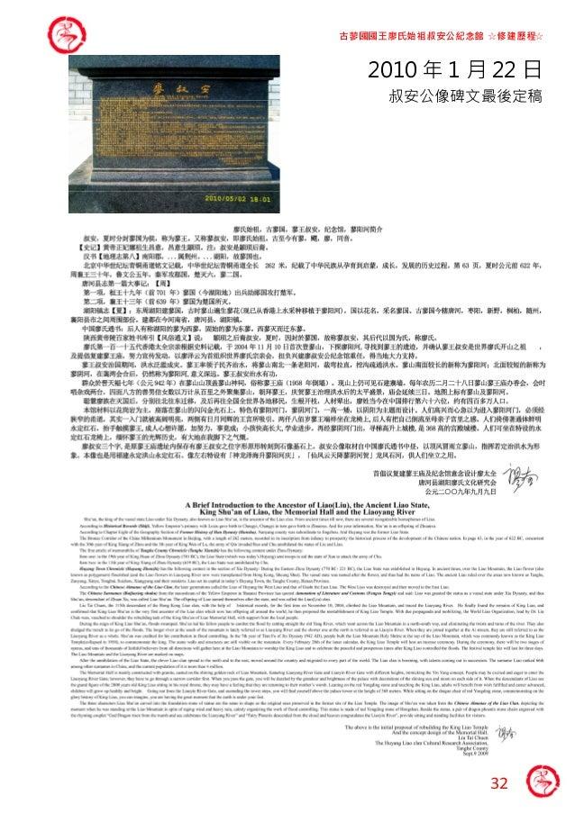 32 古蓼國國王廖氏始祖叔安公紀念館 ☆修建歷程☆ 2010 年 1 月 22 日 叔安公像碑文最後定稿