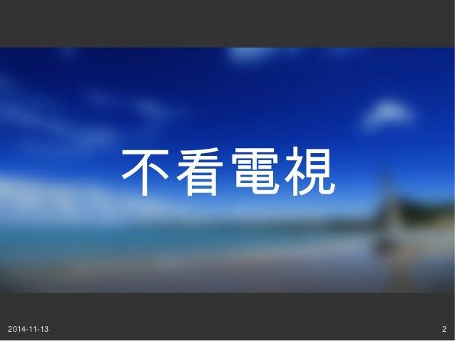 沒有電視的日子(Life Without TV) Slide 2