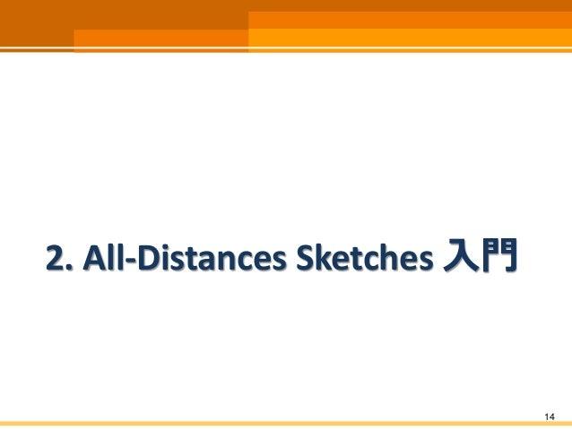 2. All-DistancesSketches入門  14