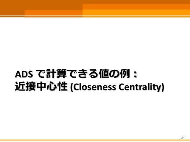 ADS で計算できる値の例: 近接中心性(Closeness Centrality)  28