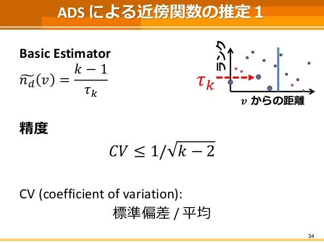 ADS による近傍関数の推定1  Basic Estimator  푛푑푣= 푘−1 휏푘  精度  퐶푉≤1/푘−2  CV (coefficient of variation):  標準偏差/ 平均  34  풗からの距離  ランク  휏푘