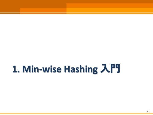 1. Min-wise Hashing 入門  4